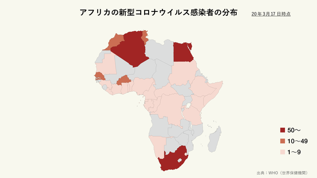 アフリカの新型コロナウイルスの感染者の分布(クリーム)