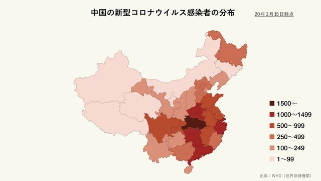 中国の新型コロナウイルス感染者の分布(クリーム)