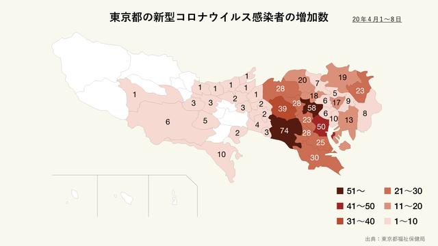 市 町村 別 都 者 区 東京 感染