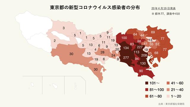 東京 都 自治体 別 コロナ 感染 者 数 新型コロナ あなたの街は?1都3県市区町村別の感染者数