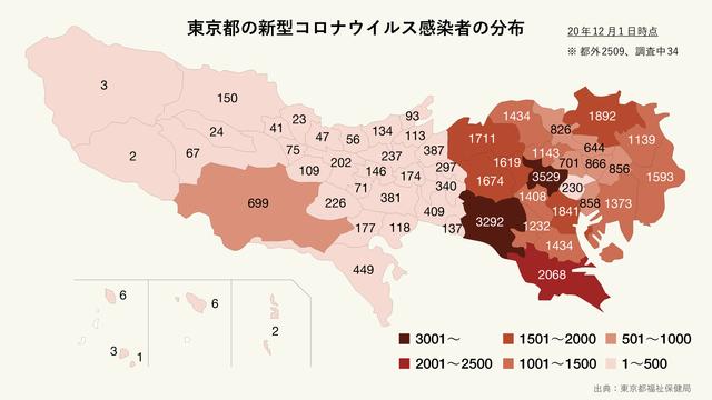 東京都の新型コロナウイルス感染者の分布マップ